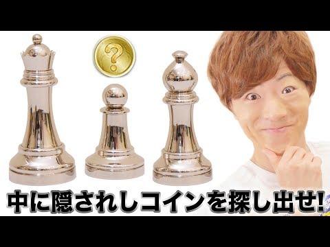 【知恵の輪?】チェスの中に隠されしコインを探し出せ!【チェスパズル / キャストパズル】