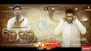 🙏 BIJU BABU 🙏  Anubhav Mohanty films Present By Anubhav Bulu Polai Jk Pur dist Rayagada