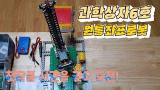 과학상자6호 원통좌표로봇 만들기