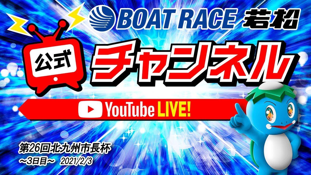 競艇 中継 若松 ライブ 競艇場(ボートレース)ライブ