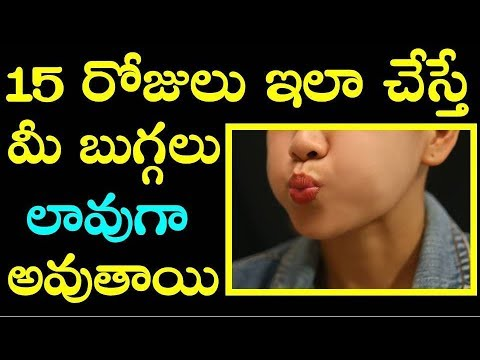How To Get Chubby Cheeks Ayurvedic Home Remedies In Telugu Youtube