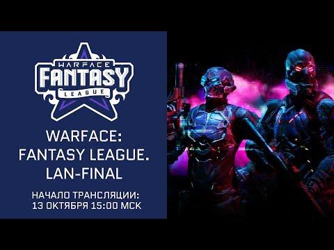 Warface: Fantasy League. LAN-финал