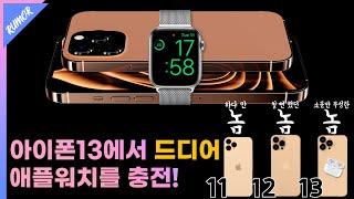 아이폰13 배터리팩을 충전할 역무선충전 기술?