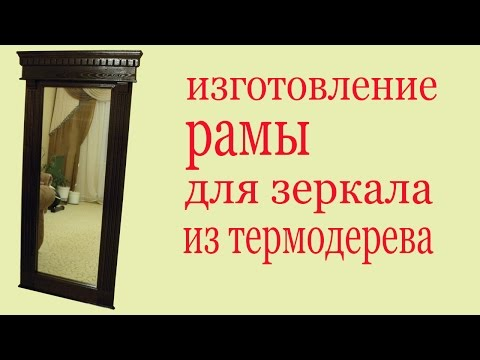 Изготовление рамы для зеркала из дерева. How to make a wooden frame to mirror