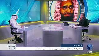 سعد الفقيه يعلق على اعتقال السلطات السعودية للشيخ عبد العزيز الفوزان