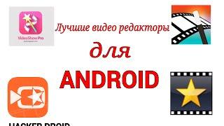 Лучшие видео редакторы для Android + обзор(Всем привет! Сделал видео о лучших видео редакторах для Android! 1)VideoShow Pro/ Скачать: https://yadi.sk/d/FFjysNAphohdD 2)Magisto/ Скача..., 2015-07-11T15:45:12.000Z)