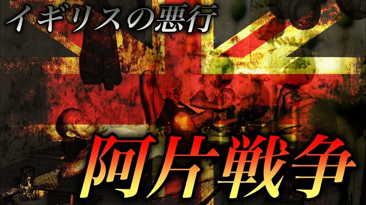 【闇の歴史】アヘン貿易とアヘン戦争!イギリスの悪行とは?