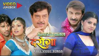International Daroga [ Full Length Bhojpuri Video Songs jukebox ]