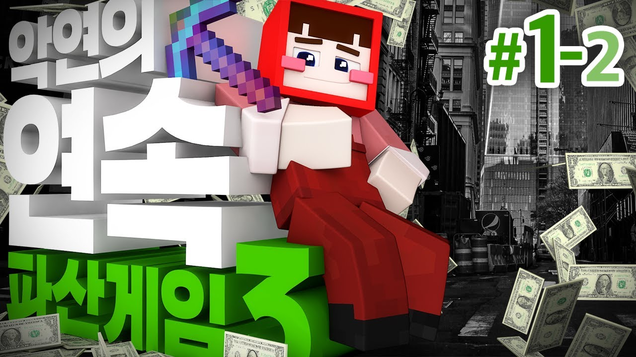 양띵이 선택한 파산게임 시즌3 직업은?! 마인크래프트 대규모 콘텐츠 '파산게임 시즌3' 1일차 2편 (화려한팀 제작) // Minecraft - 양띵(YD)