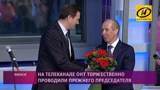 На ОНТ торжественно проводили Григория Киселя, который возглавлял телеканал в течение 15 лет