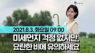 [웨더뉴스] 오늘의 미세먼지 예보 (8월 3일 09시 …