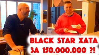 Сколько Стоит Хата? Black Star Квартира за 150.000.000! Юрий Левитас! Тимати ни в чем не виноват?