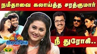 Sarathkumar | Actress Namitha | Ulle Veliye | Jaya Tv 01-03-2020