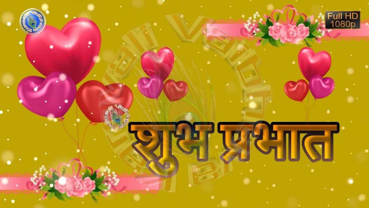 Good Morning Wishes In Marathi Good Morning Images For Lover