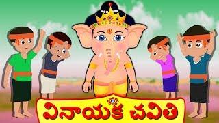 వినాయక చవితి కథ | Story Of Vinayaka Chavithi | Indian Festivals | Festivals Of India  | Edtelugu