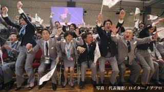 祝!2020年東京五輪決定!
