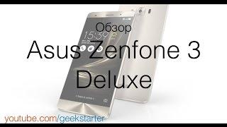 Обзор Asus Zenfone 3 Deluxe от GeekStarter