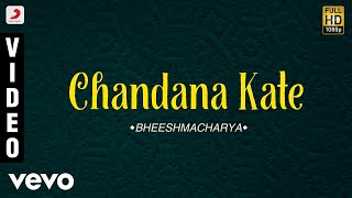 Bheeshmacharya - Chandana Kate Malayalam Song | Manoj K. Jayan