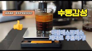 아람에스프레소 추출하기 |수동커피 | 홈카페 | 커피감…