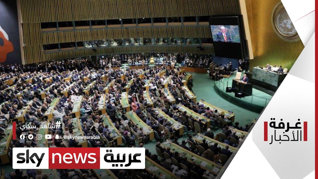 اجتماعات الجمعية العامة.. اليوم الثاني   | #غرفة_الأخبار  - نشر قبل 7 ساعة