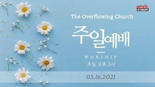 [LIVE] 05.16.2021   오버플로잉교회   온라인 주일 예배   with 김충만 목사