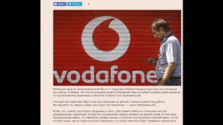 Включили МТС в Днр / Vodafone / Донецк / работает