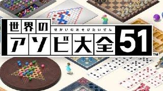 【明日はルドー】 世界のアソビ大全51 全力生放送  07/11