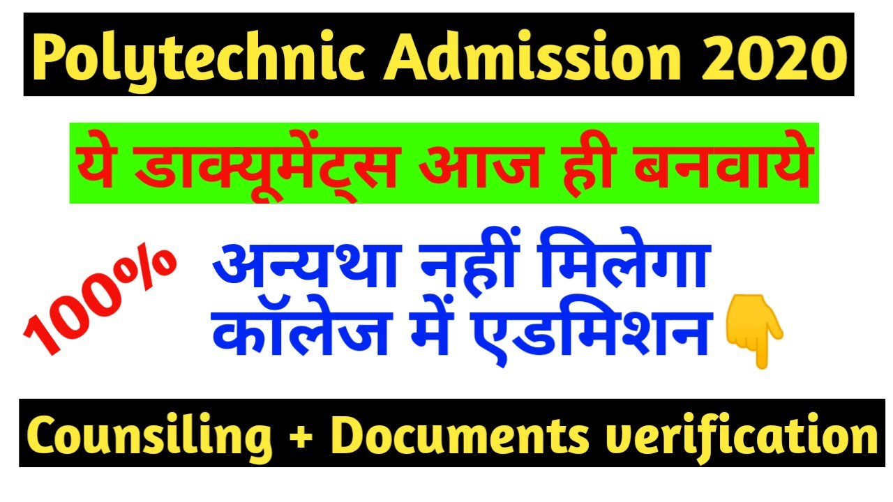 #Polytechnic Counsiling Documents verification 2020 #Polytechnic Documents verification 2020 