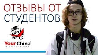 Обучение в Китае - Александр Поляков yourchina.kz