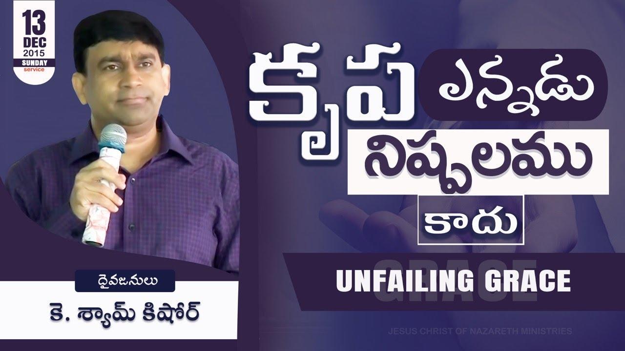 UNFAILING GRACE  # 15100 : Sermon By K Shyam Kishore JCNM (13th Dec 2015 )