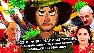 Чё Происходит #58   Ever Given и Суэцкий канал, Манижа получила от Матвиенко, Губка Боб под цензурой