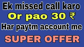 expired give a missed call and earn 30₹ in your paytm account