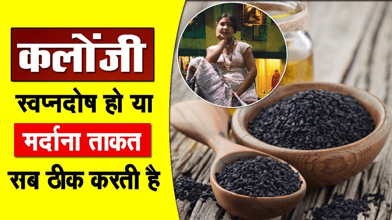 मौत को छोड़कर हर मर्ज़ की दवा हैं ये दाने   Kalonji ke Fayde   Black Seeds Ke Fayde In Hindi