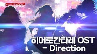 히어로칸타레 OST / APNEA - Direction (Full ver.)