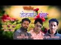 Download Jonsari Chora# New Jonsari Song # By- Sudheer Kinkrwan # Rudransh Entertainment MP3 song and Music Video