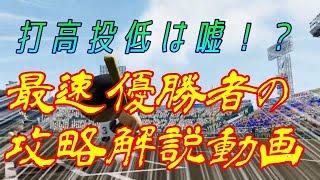 栄冠ナイン2020攻略テクニックpart1 戦術&育成バランス編【パワプロ2020】
