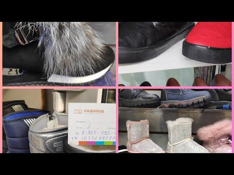 Садовод детская, женская и мужская зимняя обувь