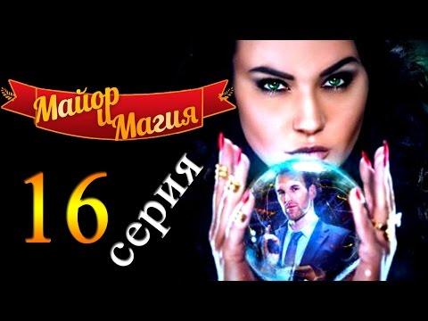 Майор и магия 16 серия / Русские новинки фильмов 2017 #анонс Наше кино