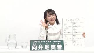 AKB48 Team A  向井地 美音 (MION MUKAICHI)
