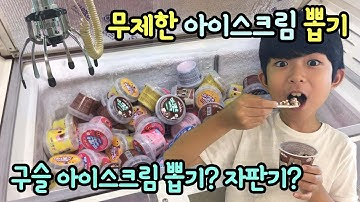 500원 다섯개로 아이스크림 무제한 뽑기! 망손도 금손 되는 뽑기 자판기 ㅋㅋ (구슬 아이스크림 미니멜츠 뽑기 자판기 놀이) 마이린TV