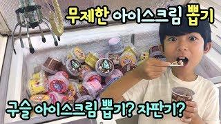 Crane Vending Machine - Beaded Ice Cream Minimelts | MylynnTV