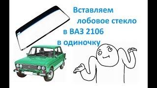 видео Установка лобового стекла на автомобиль ВАЗ 2101-2107