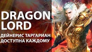 Dragon Lord. Дейнерис Таргариан доступна каждому.