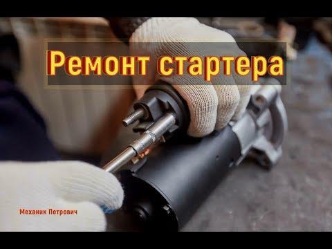 РЕМОНТ СТАРТЕРА, профилактические работы.Обучающее видео.Автоэлектрика.