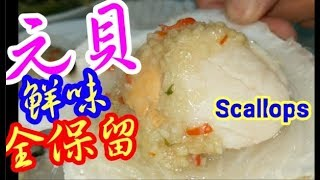 蒜蓉蒸扇貝 ,元貝 ????鮮味全保留 Scallops 蒜蓉簡單做法???? 唔複雜