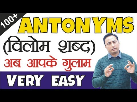 100+ Opposite Words (विलोम शब्द) | Antonyms List With Meaning In English | Opposites