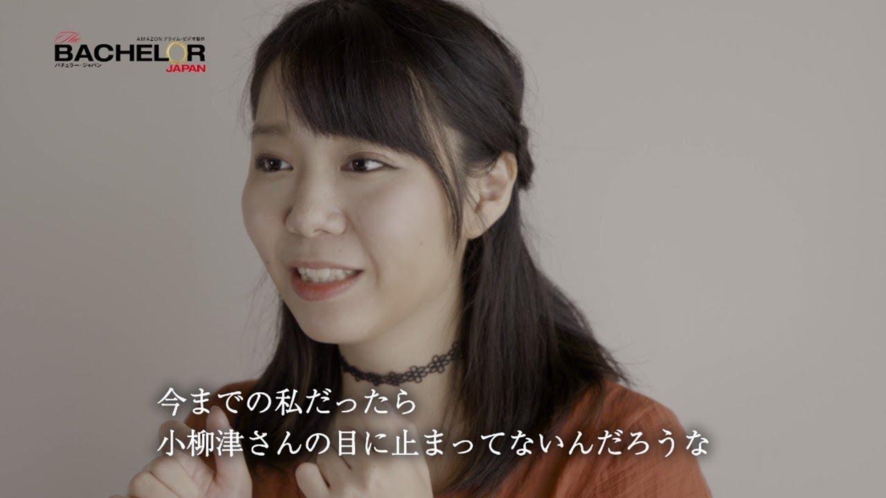 バチェラー シーズン2【石ころガール】西村 由花|バチェラー・ジャパン シーズン2
