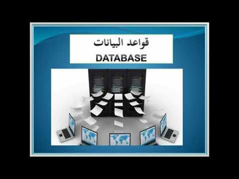 مفهوم وأنواع قواعد البيانات