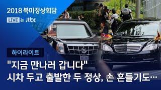 [사상 첫 북미정상회담] 트럼프·김정은, 시차 두고 회담장으로…움직임 분주