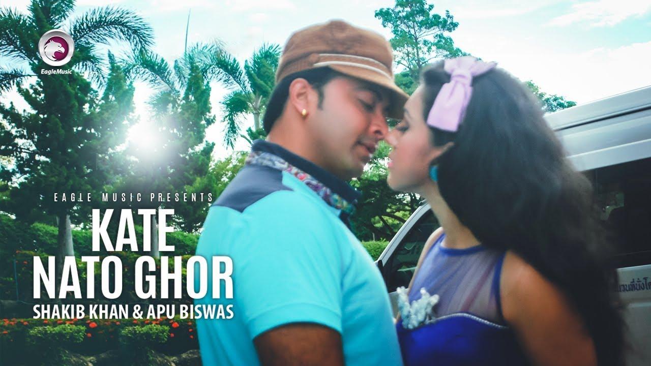 Kate Nato Ghor | Bangla Movie Song | Shakib Khan | Apu Biswas | S.I Tutul